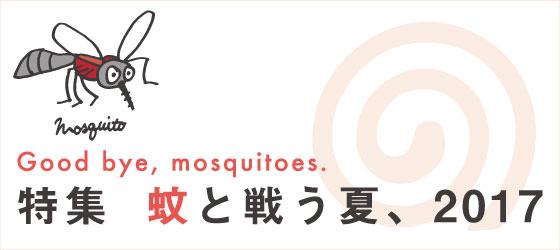 蚊と戦う夏2017
