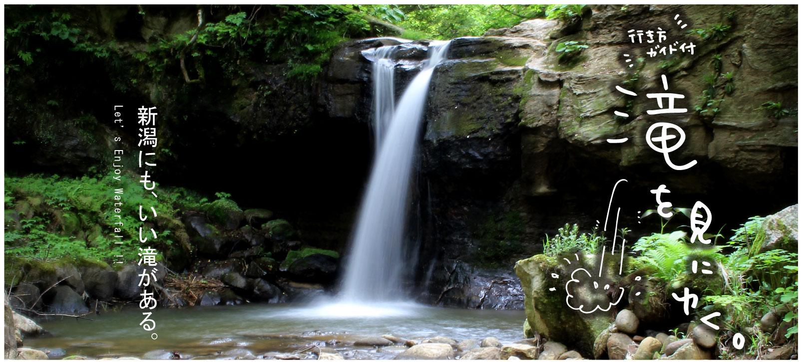 新潟にもいい滝がある。